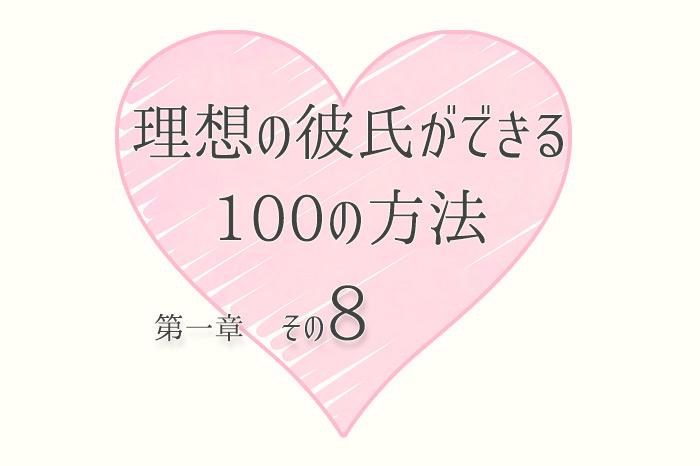 (8)今の自分を見直してみる【理想の彼氏ができる100の方法】