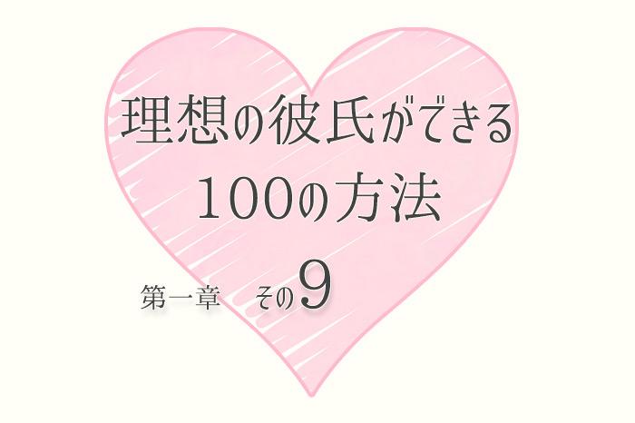 (9)モテる女になる【理想の彼氏ができる100の方法】