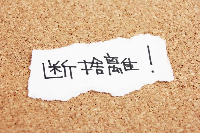 『いらない物』でいっぱいになってない?断捨離が幸せを引き寄せる3つの理由