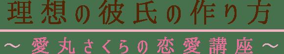 理想の彼氏の作り方〜愛丸さくらの恋愛講座〜