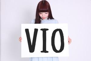 VIO脱毛料金比較ランキング